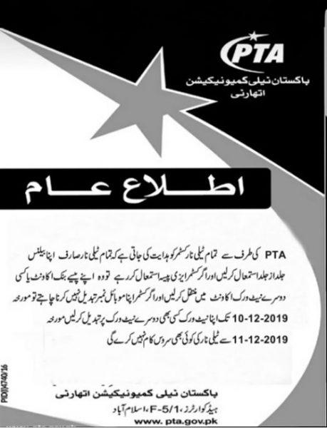 PTI Notice